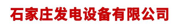 亚博体育苹果下载大豪发电设备有限公司